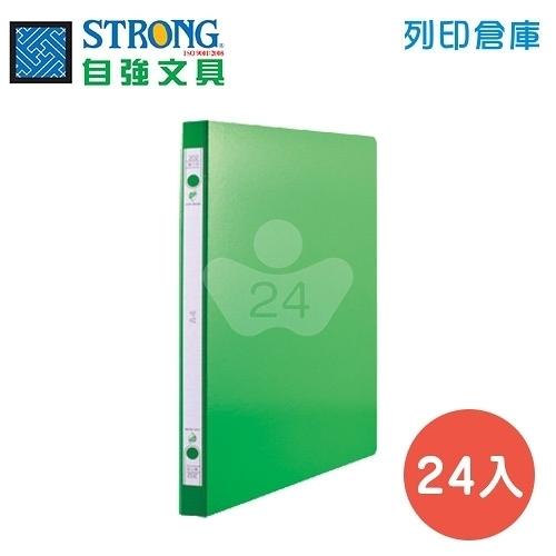 STRONG 自強202環保中間強力夾-綠 24入/箱