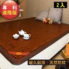 【人之初】《富士聖》天王級冷山冰涼碳燒竹醋麻將蓆(雙人5尺)(2入)