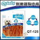 *WANG*台灣研選Qt baby 純手工烘焙 狗零食-鮮嫩雞胸肉條 (QT-125)