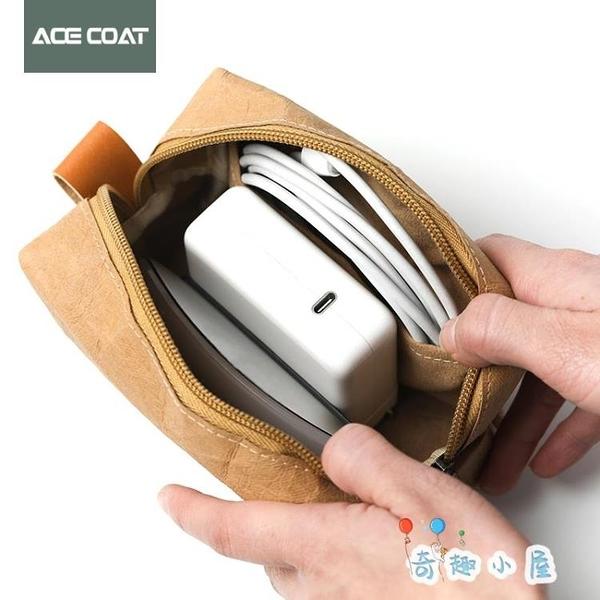 3c數位收納包數據線耳機雜物包行動電源保護套【奇趣小屋】