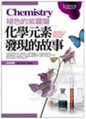 (二手書)化學元素發現的故事Chemistry:褪色的紫羅蘭