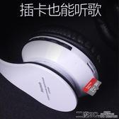 頭戴式耳機 耳機頭戴式 藍芽重低音無線音樂手機電腦電視耳麥帶話筒  DF  二度3C