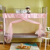 宿舍學生蚊帳單人床1.2M上下鋪女寢室1.0/1.5/1.8米床防塵頂蚊帳