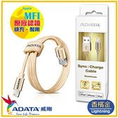 ADATA 鋁合金 Apple MFi 認證 Lightning 充電線1M (香檳金)【83折☆限時促銷】