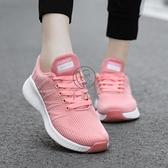 大碼鞋 女鞋透氣春季網面大碼運動休閒鞋百搭輕便軟底跑步鞋【小酒窩】