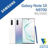 【贈10000mAh行動電源】SAMSUNG Galaxy Note 10 N9700 8G/256G 6.3吋 智慧型手機【葳訊數位生活館】