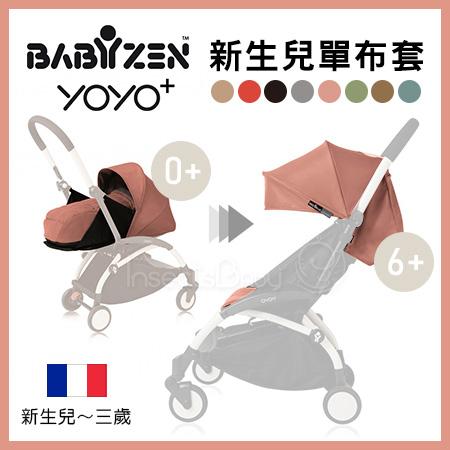 ✿蟲寶寶✿【法國Babyzen】輕鬆替換 yoyo+ 手推車 坐墊布+太陽棚 (0+專用) 8色可選