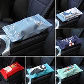 汽車紙巾盒車載掛遮陽板紙巾盒抽紙盒創意汽車用品卡通可愛座式