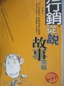 【書寶二手書T2/行銷_MRO】行銷從說故事開始_黃純燦