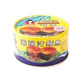 好媽媽茄汁鯖魚(黃罐)225G x3罐【愛買】