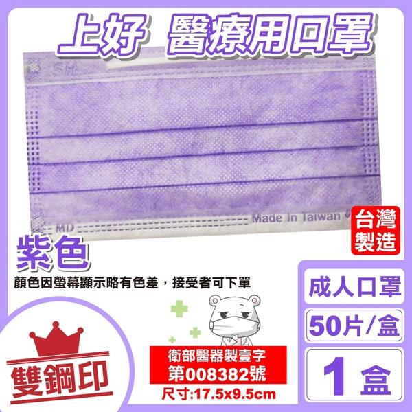 上好 雙鋼印 成人醫用口罩 (紫色) 50入/盒 (台灣製 CNS14774) 專品藥局【2016340】