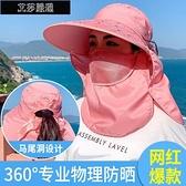 防曬帽 防曬帽子女夏季面罩遮臉太陽帽大沿百搭涼帽戶外采茶騎車遮陽帽女