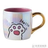 貓爪杯陶瓷杯子馬克杯抖音網紅ins風貓腳粉紅可愛超萌少女心  快意購物網