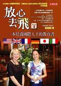 (二手書)放心去飛(1):一本培養國際人才的教育書