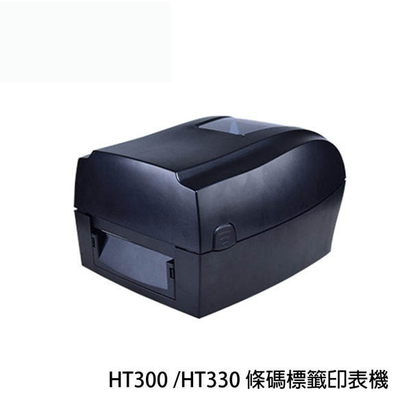 【加贈300M碳帶*1捲】HPRT漢印 HT330 專業級條碼標籤印表機