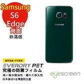 TWMSP★按讚送好禮★EyeScreen Samsung Galaxy S6 edge 非滿版 保固半年 EverDry PET 螢幕保護貼