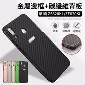 華碩 ZenFone ZS620KL 手機殼 金屬邊框 碳纖維 二合一 防摔 防指紋 全包 保護套