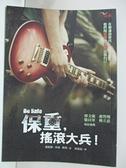 【書寶二手書T2/兒童文學_B5I】保重,搖滾大兵!_賽維爾-勞倫佩提