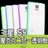 E68精品館 三星 S5 I9600 防摔 全包覆 透明 軟殼 手機殼 硬殼 二合一 馬卡龍 保護殼 矽膠邊框 背蓋