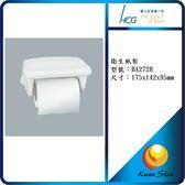 HCG 和成衛生紙架BA2728