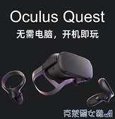 VR眼鏡一體機 Oculus Quest VR眼鏡一體機高清無線頭顯steam體感游戲3D頭戴設備 紓困振興 快速出貨