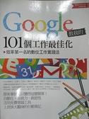 【書寶二手書T1/財經企管_I47】Google教我的101個工作最佳化_部落格站長群