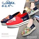厚底懶人鞋歌牧斯新款條紋帆布鞋女學生韓版低幫鬆糕跟厚底舒適一腳蹬 快速出貨