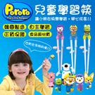 韓國EDISON pororo 啵樂樂 兒童 訓練 學習筷 幼兒塑料 輔助 糾正筷子 練習筷子