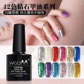 光療指彩 指甲油膠鑽石膠光療QQ芭比膠正品 大亮片閃鑽新款娘甲油膠環保可卸