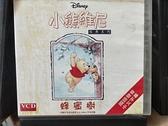 挖寶二手片-V04-015-正版VCD-動畫【小熊維尼:蜂蜜樹】迪士尼 國語發音(直購價)