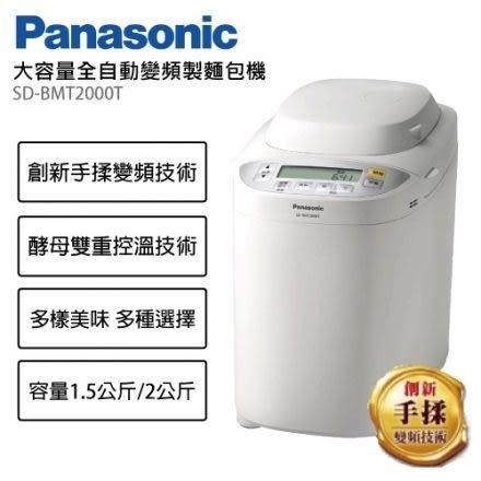 【2/27前送耐熱玻璃保鮮盒】結帳下殺➘ Panasonic 國際牌 SD-BMT2000T 全自動製麵包機