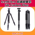 SAMURAI XR-Carbon Plus 輕便 碳纖維 旅遊反折三腳架【全新】