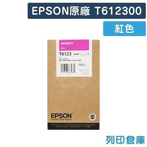 EPSON 紅色 T612300/NO.612 原廠墨水匣 /適用 EPSON STYLUS PRO 7400/9400/7450/9450
