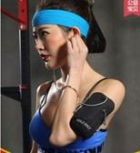 跑步手機臂包 運動手機臂套手腕包男手臂包女臂套蘋果華為p30通用 小明同學