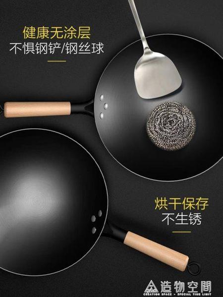 鐵鍋炒鍋老式炒菜鍋家用燃氣灶適用鑄鐵鍋熟鐵鍋圓底無涂層不黏鍋 NMS造物空間
