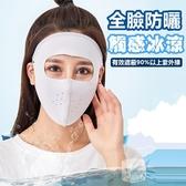冰絲全罩防曬口罩 全臉遮陽面罩 透氣可水洗 冰絲立體口罩 防塵 防曬 單入【RS946】