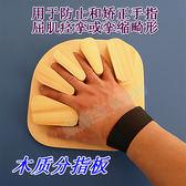 中風偏癱後遺康復器材木制分指板康復手指分離器手指分指器矯正-交換禮物
