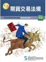 二手書博民逛書店《期貨交易法規(104年版):期貨商業務員(1)》 R2Y ISBN:9866684903