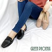 U33-2W241 女款全真皮樂福鞋 全真皮平底方頭休閒鞋/樂福鞋/便鞋(通勤款)【GREEN PHOENIX】
