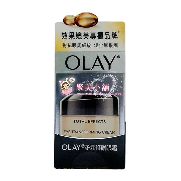 OLAY 歐蕾 多元修護眼霜 15g 【聚美小舖】