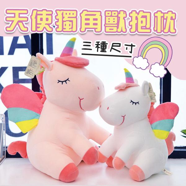 天使獨角獸抱枕 (此為25cm賣場) 獨角獸 娃娃 可愛 玩偶 抱枕 絨毛娃娃 禮物【葉子小舖】