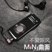 炳捷mp3無損音樂播放機 迷你可愛卡通超薄有屏學生聽力運動隨身聽 酷斯特數位3c