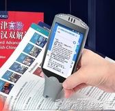 翻譯機 紐曼翻譯筆A50英語掃描翻譯筆掃描筆機電子詞典語音翻譯機英語LX爾碩 雙11