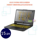 ◤送小布智慧音箱8豪禮◢ ASUS FA506II-0031A4800H 15.6吋 ◤0利率◢ TUF 電競 筆電 (AMDR7-4800H/8Gx2/512SSD/W10)