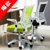 電腦椅家用懶人辦公椅升降轉椅職員現代簡約座椅人體工學靠背椅子 名稱家居館igo