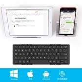 蘋果手機三折疊藍芽鍵盤 安卓ipad小米平板電腦通用