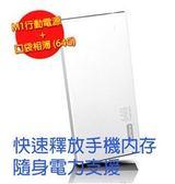 高雄 晶豪泰 Kamera M1 行動電源 + 口袋相簿  ( 64G ) for iPhone / ipad