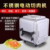 不銹鋼刀電動商用多功能切肉機絞肉機切片切絲切菜 220V 黛尼時尚精品