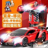 兒童遙控汽車玩具電動感應金剛機器人充電男孩無限變形遙控玩具車