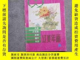 二手書博民逛書店16開縮樣罕見遼美年畫1992Y20865 遼寧美術出版社 出版